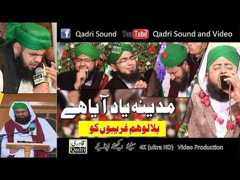 Madina yaad Aya Hai || furqan Attari , Azhar attari , Hafiz Tasswor Attari ,jawad Raza qadri ||