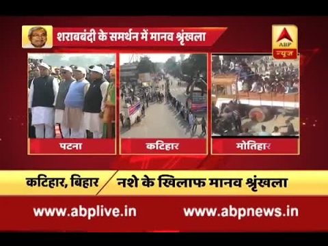 2 crore people participate in human chain formation in Bihar against alcohol