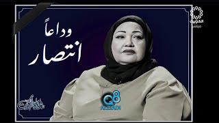 حلقة خاصة من برنامج (ليالي الكويت) عن الفنانة الراحلة إنتصار الشراح عبر تلفزيون الكويت