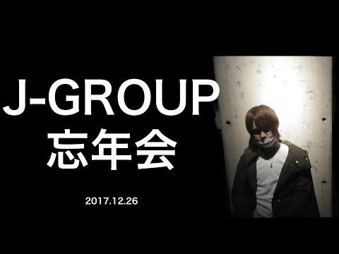 J狂ちゅーぶ J-GROUP忘年会2017