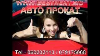 Аренда авто(, 2012-10-11T09:54:35.000Z)