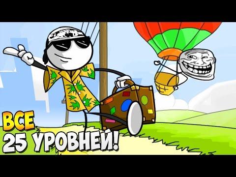 ПРИКЛЮЧЕНИЯ ТРОЛЛЯ! ► Troll Adventures