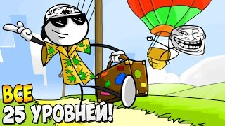 - ПРИКЛЮЧЕНИЯ ТРОЛЛЯ  Troll Adventures