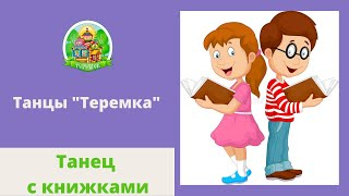 ТАНЕЦ С КНИЖКАМИ
