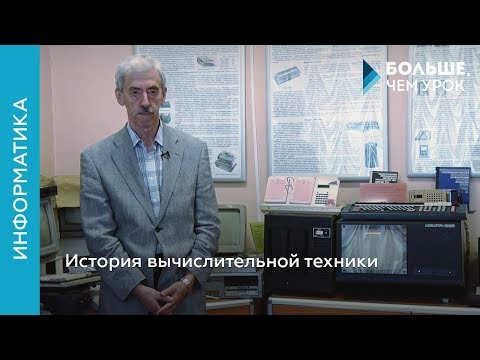 История вычислительной техники