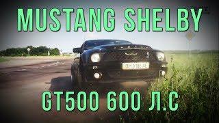 Mustang Shelby GT500 600 л.с. - мгновенная кара. Вся правда о Шелби. 0-100, 0-200, 402м