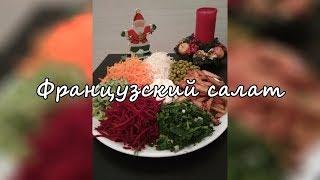 Дома Вкусно: Французский салат к новому году!
