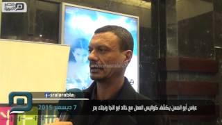 مصر العربية   عباس أبو الحسن يكشف كواليس العمل مع خالد ابو النجا ونجلاء بدر