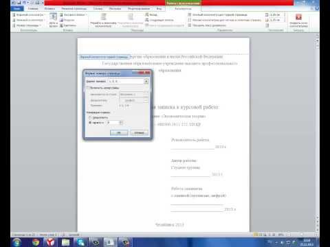 Создать нумерацию страниц в Word 2010