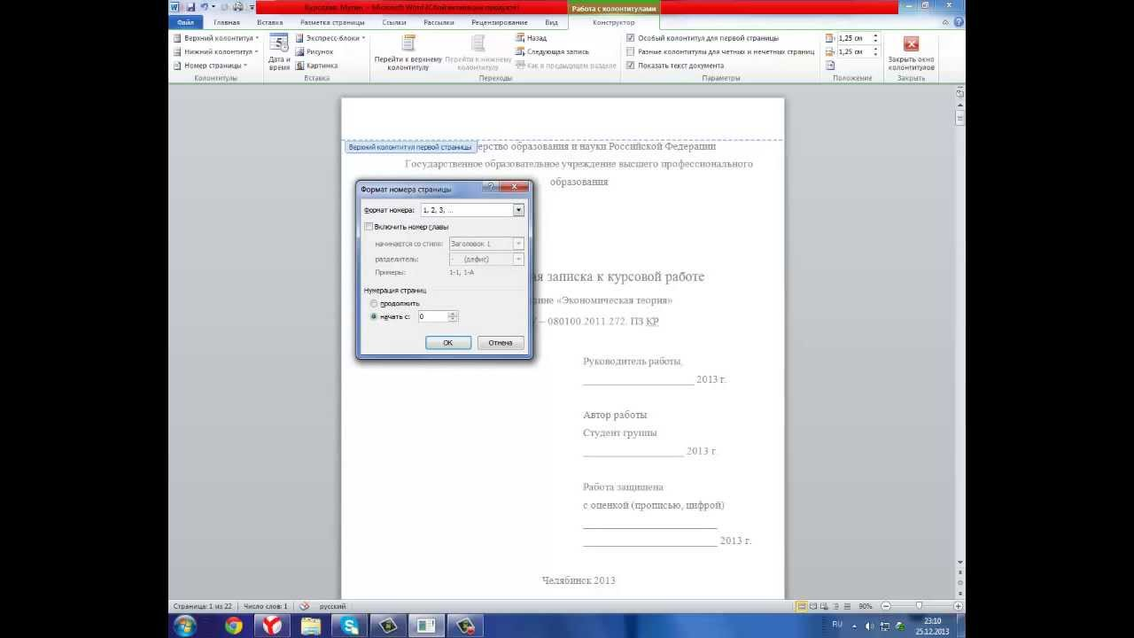 Как сделать автоматическую нумерацию страниц в ворде фото 344