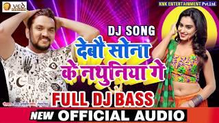 देबौ सोनवा के नथुनिया गे - FULL DJ SONG - GUNJAN SINGH - NEW MAGHI SONG 2019
