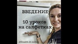 10 уроков на салфетках Введение