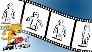 Как сделать простой мультфильм? |  Видеоуроки kopirka-ekb.ru(Как сделать простой мультфильм? Делаем простые и сложные мультики в бесплатной программе Pencil. Вероятно..., 2013-06-30T18:48:55.000Z)