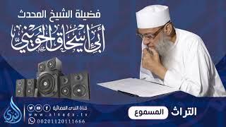 أهمية الانتماء للدين فضيلة الشيخ أبو إسحاق الحويني