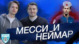 Месси - сверкает, а Неймар - затухает - 3-й тайм с В.Стогниенко by Meizu # 46