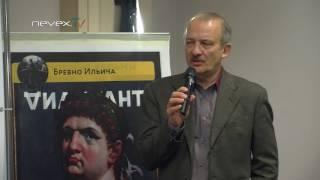 Сергей Алексашенко - Дилетантские чтения 10 12 2016