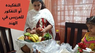 قصة زواجي كيف تعرفت على زوجي الهندي❗خرجنا اشترينا تفكيدة لخطيب لوستي‼️تعرفوا على التقاليد الهندية