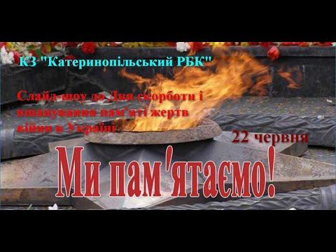 Катеринопільський РБК.Слайд-шоу до Дня скорботи і вшанування пам'яті жертв війни в Україні.
