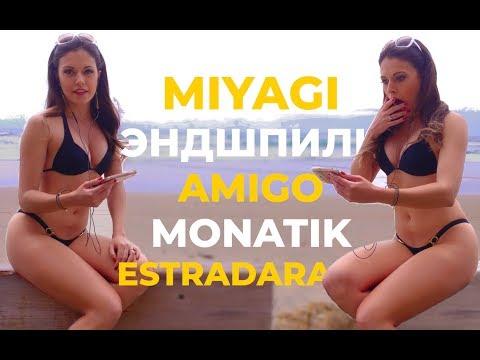 АМЕРИКАНЦЫ СЛУШАЮТ #10 | Латиночка слушает MIYAGI ЭНДШПИЛЬ AMIGO MONATIK ESTRADARADA