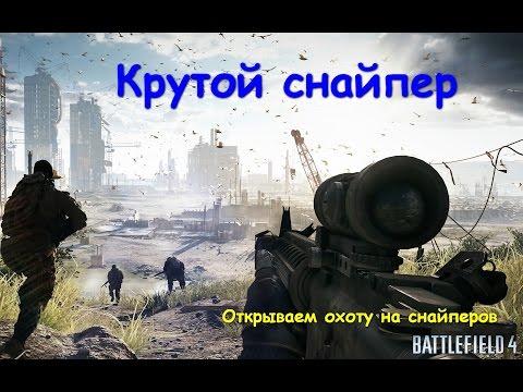 Крутой снайпер: охота на снайперов - BATTLEFIELD 4 #5