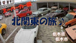【車中泊の旅】北関東の旅 スーパーカー編 栃木県栃木市 魔方陣スーパーカーミュージアムの紹介♪