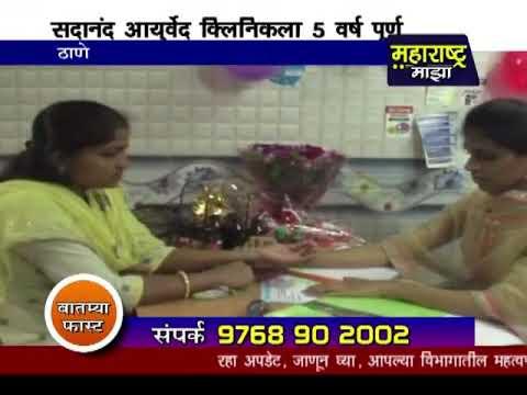 Sadanand clinic dr. Akshda pandit.    Lokmanya nagar pada no.2 thane west 400606
