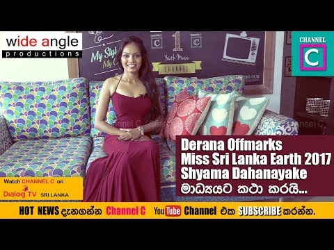 Derna Offmarks Miss srilanka Earth 2017 Shyama Dahanayaka speaks to the media