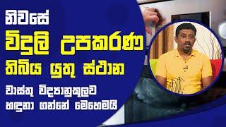 නිවසේ විදුලි උපකරණ සහා වාස්තු විද්යාව | Piyum Vila | 27 - 09 - 2021 | SiyathaTV Thumbnail
