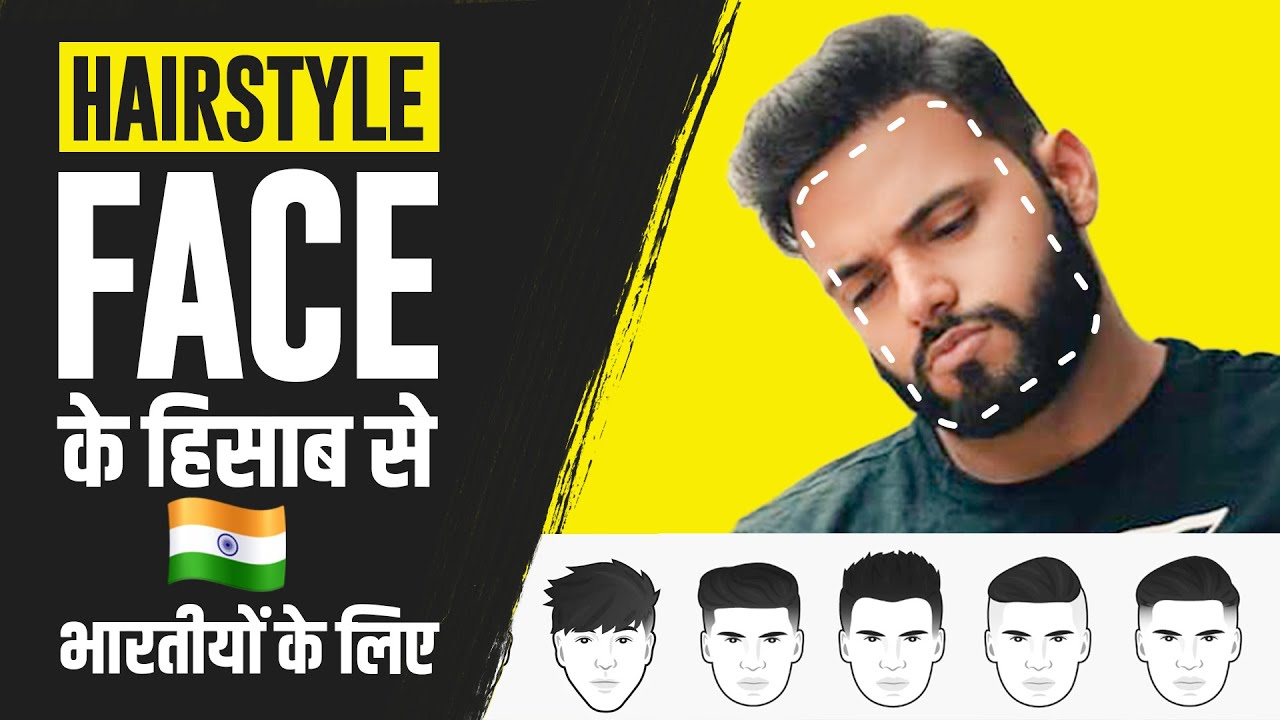 Hairstyle According To Face Shape For Men In Hindi Youtube