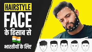 Hairstyle According to Face Shape for Men in Hindi thumbnail