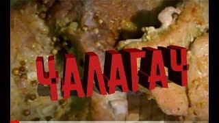 Мясо по армянски. НЕИМОВЕРНО ВКУСНО, Чалагач.