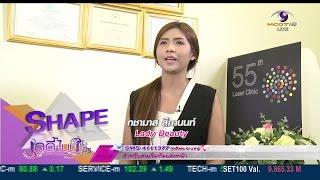 เลดี้ไนน์ : Lady Beauty Shape กับ กชามาส สีกานนท์ (3 ส.ค. 58) MCOT HD ช่อง 30
