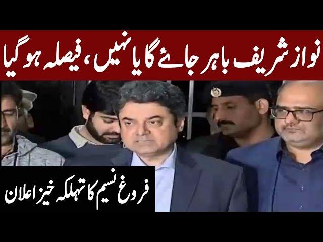 Farogh Naseem Media Talk | 13 November 2019 | Express News
