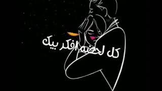 كل سنه حبك اضل   //حالات واتس اب اشعار حزينه /اغاني عراقيه /اغاني حزينه //حالات وتس اب - حزينه حب