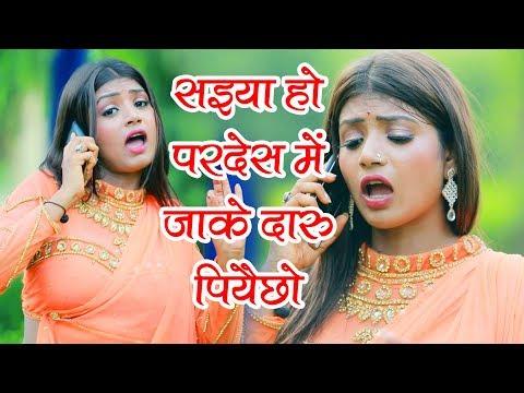 सईया हो परदेश में जाके दारु पियैछो - Bhojpuri Dhamaka Jabardast Video    Bansidhar Chaudhary