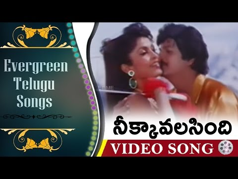 Neek Kavalasindi || Evergreen Telugu Songs - Major Chadrakanth Movie ||  Mohanbabu, Ramyakrishna