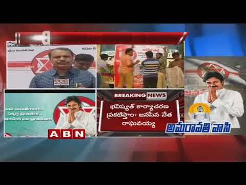 All Arrangements Set For Janasena Formation Day Meeting | Guntur | ABN Telugu