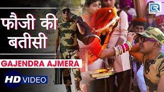 GAJENDRA AJMERA New Song - Fauji Ki Batisi   फौजी की बतीसी   Mayra Geet   Rajasthani Video Song HD