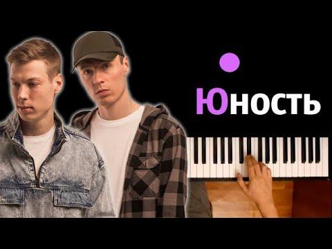 Dabro - Юность ● караоке | PIANO_KARAOKE ● ᴴᴰ + НОТЫ & MIDI