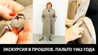 Экскурсия в прошлое Полный обзор пальто 1962 года Интересная модель пальто с высоким воротником