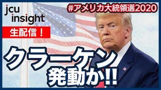 【生配信】クラーケン、発動か!!【アメリカ大統領選2020】