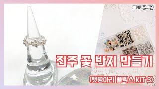 [파니니공예샵] 진주꽃반지 / 비즈꽃반지 / 시드비즈공…
