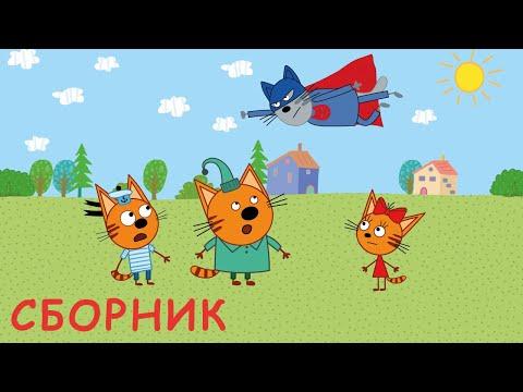 Три Кота | Сборник супер серий | Мультфильмы для детей 2021😍