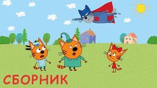 Три Кота Сборник супер серий Мультфильмы для детей 2021