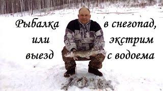 Зимняя рыбалка на щуку 2015. Или экстрим выезд с водохранилища. FISHINGALTSEV(Зимняя рыбалка. на щуку 2015. Рыбалка в снегопад с экстримальным выездом с водохранилища., 2015-02-23T04:37:22.000Z)