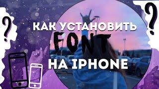 Как скачать шрифты на iPhone?|Шрифты на телефон|alina Ol🦄