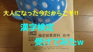 漢字検定受けてみた