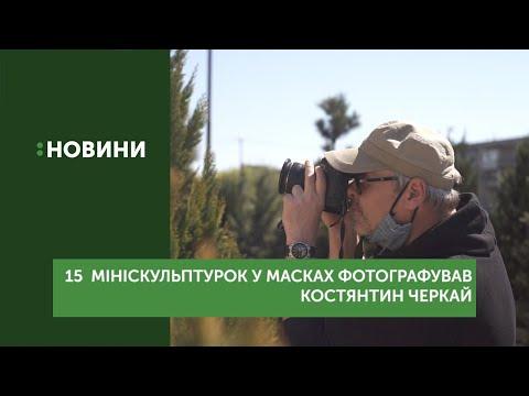 15 мініскульптурок у масках фотографував ужгородець Костянтин Черкай