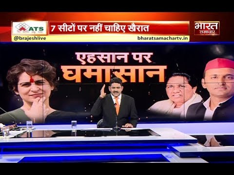 Mayawati vs Congress | एहसान पर घमासान | THE DEBATE WITH BRAJESH MISRA