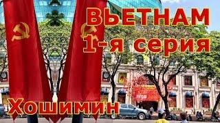 ВЬЕТНАМ 1-я серия: Хошимин, Pham Ngu Lao, Сколько стоит еда, Цены в магазине, Sleep bus, ВашВедущий